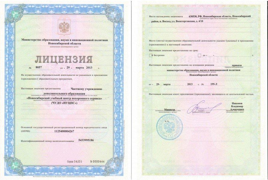 Лицензия МинОбр