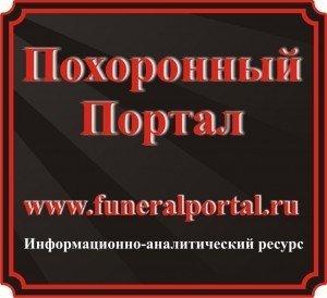 Похоронный портал лого квадрат (2)